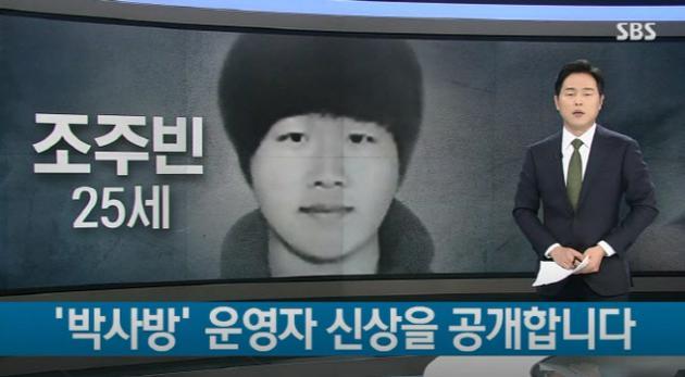 """韩国陆军现役上尉被查出曾加入""""N号房""""聊天群"""