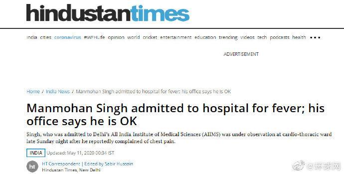 印度前总理曼莫汉·新格昨晚就医 曾出现发烧症状
