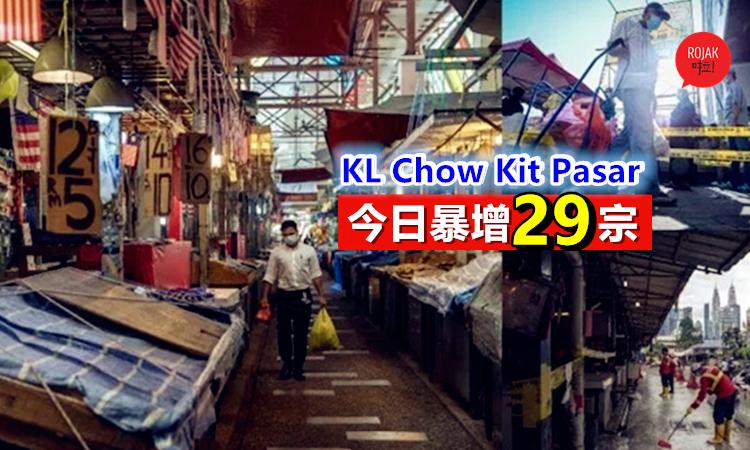 KL Chow Kit Pasar再爆发!今日暴增29宗⚡累计82宗新冠肺炎确诊病例!