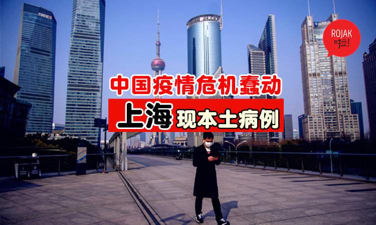 中国第二波疫情即将爆发?武汉市近日新增多起本土病例⚡现在连上海也中招了!