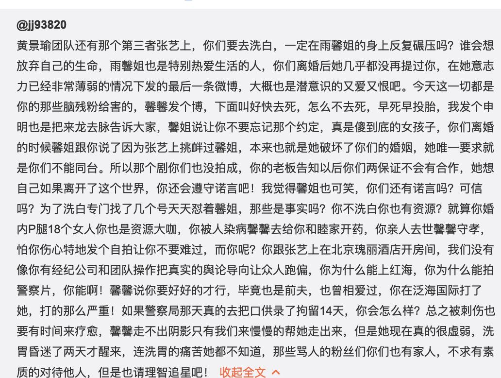 助理晒王雨馨自杀诊断书 此前曾指黄景瑜噼腿家暴