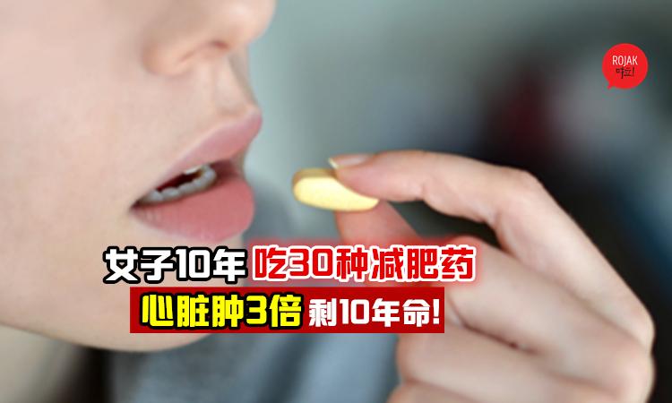 『漂亮又有何用?』女子10年吃30种减肥药, 心脏比常人肿3倍⚡ 医生: 恐活不过10年!