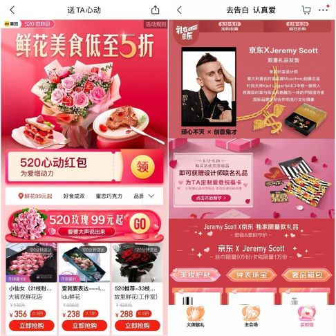 Tech platforms celebrate Chinese Valentine's Day with discount HPV vaccinations, fatter digital red packets