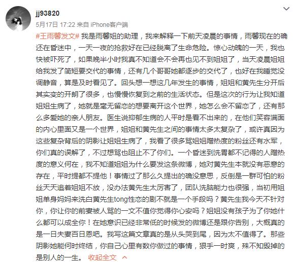 助理曝黄景瑜前女友已出院:结婚证是真的