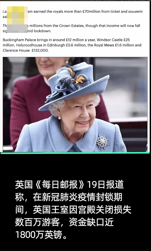 英国王室因疫情损失1800万英镑 面临冻薪与裁员
