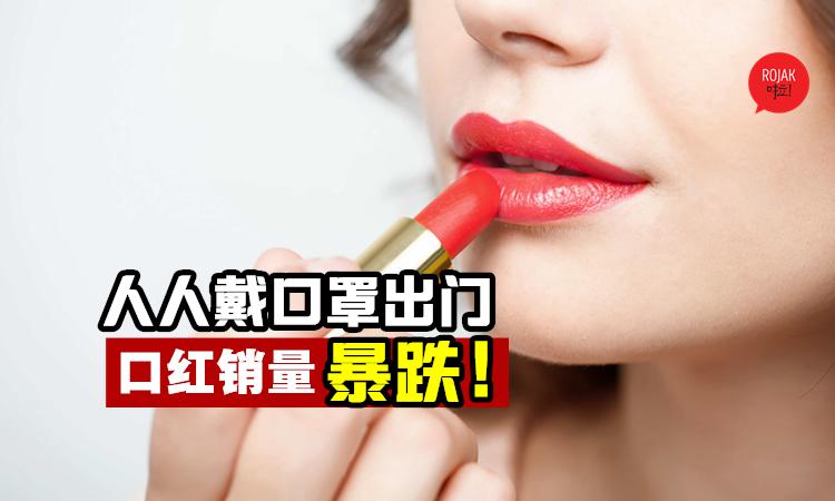 戴口罩, 擦了也没人看⚡疫情期,日本口红销量暴跌!