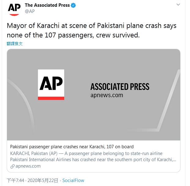 快讯!巴基斯坦卡拉奇市市长:坠毁客机上107名乘客与机组人员无一生还