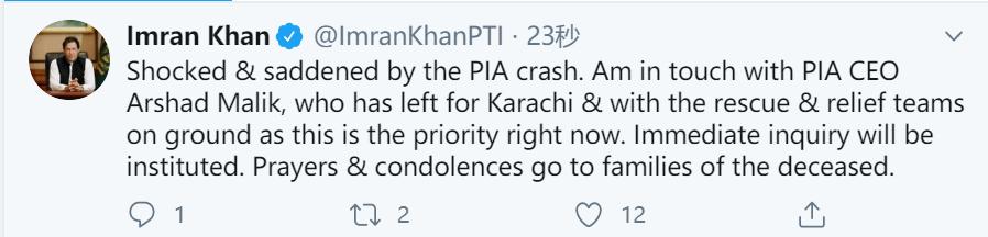 快讯!巴基斯坦发生坠机事故,巴媒:有救援人员表示15