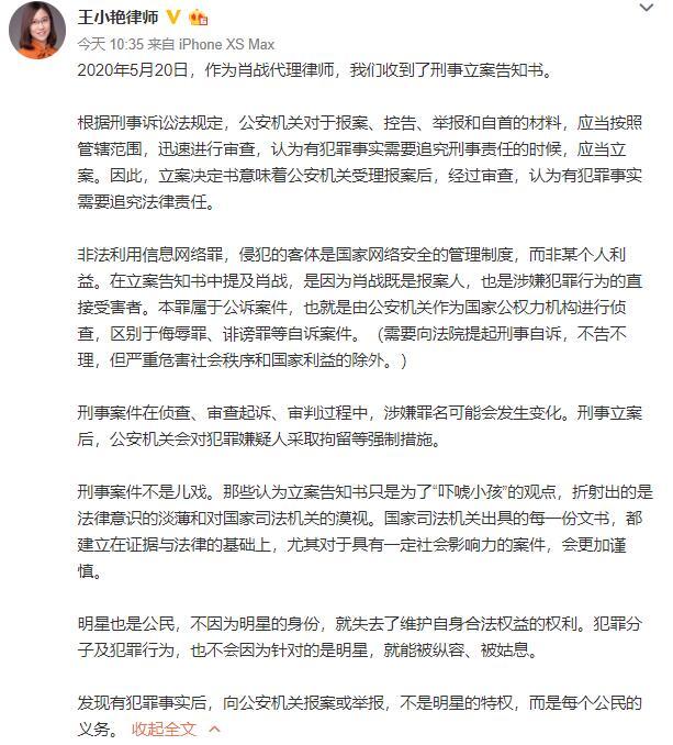 肖战代理律师发文透露案情进展:收到刑事立案告知书!