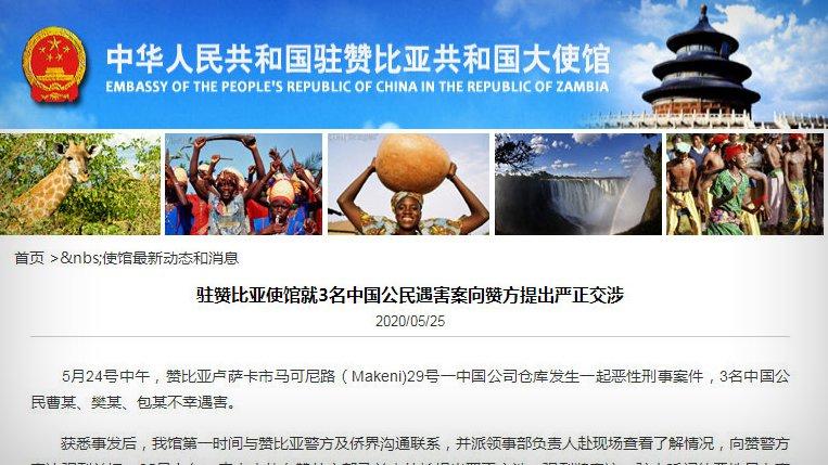 3名中国公民在赞比亚遇害 中国使馆提出严正交涉