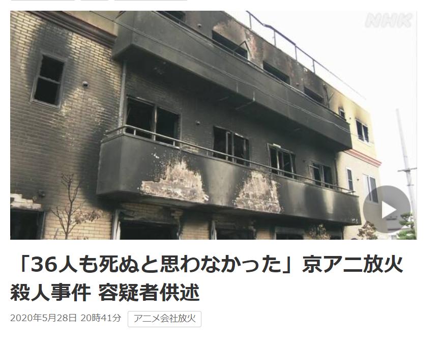 """日媒:""""京阿尼""""纵火犯被捕毫无悔意,竟说""""没想到会死36人"""""""