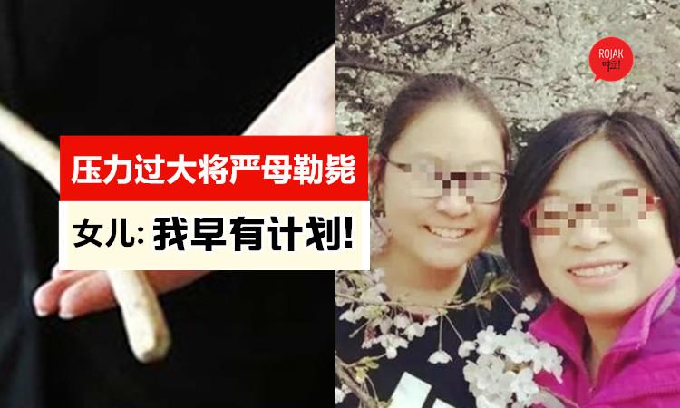 疫情增加家庭矛盾⚡ 单亲虎妈对学业管教过严,竟遭15岁女儿狠狠勒死!