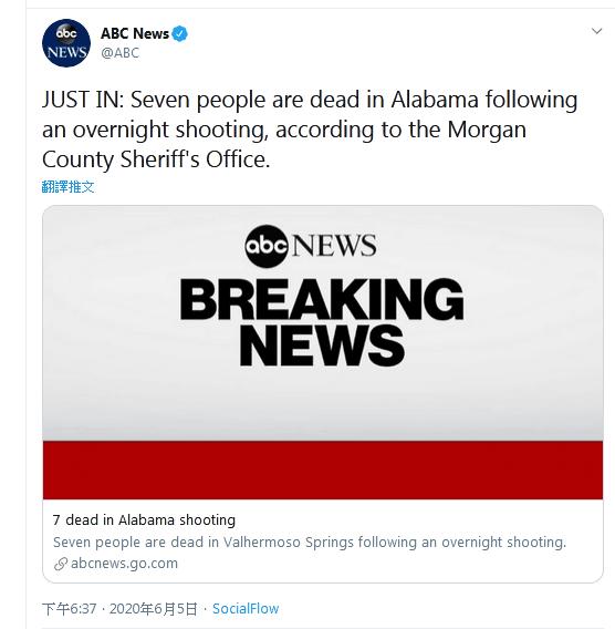 美国阿拉巴马州一起夜间枪击事件 造成7人死亡