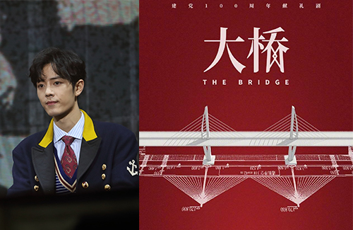 """Sean Xiao Rumored to Star in """"The Bridge"""", a Drama About China's Architectural Feats"""