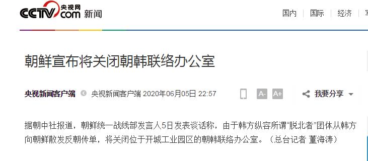刚刚,朝鲜宣布将关闭朝韩联络办公室