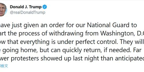 快讯!特朗普发推:已下令让美国国民警卫队从华盛顿特区撤出