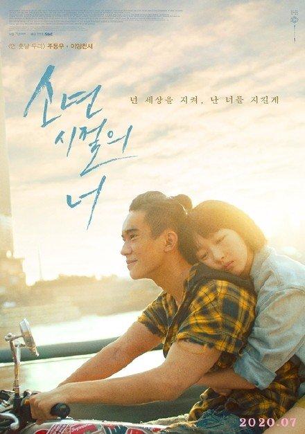 展现男友力?《少年的你》韩版海报曝光 易烊千玺手臂被P粗