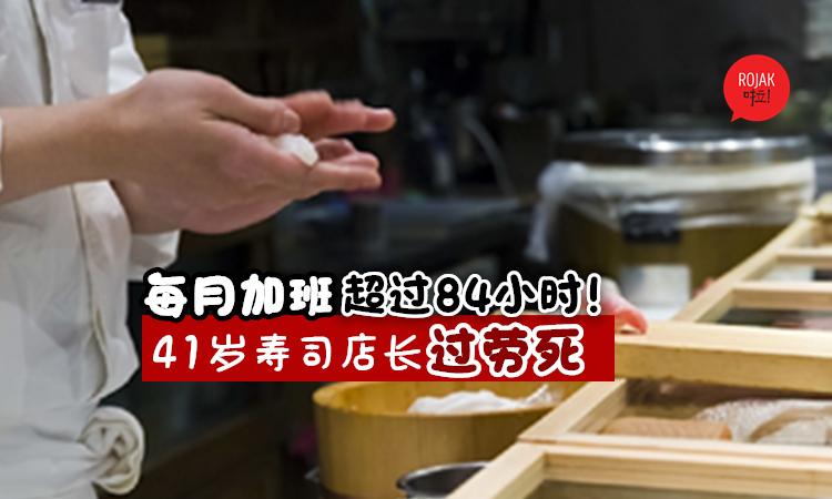 """每月加班超过84小时⚡男子寿司店回家睡觉, 隔天心脏骤停""""过劳死""""!"""