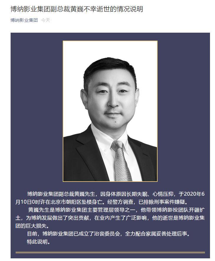 博纳方发布声明:黄巍因身体原因长期失眠心情压抑坠楼身亡