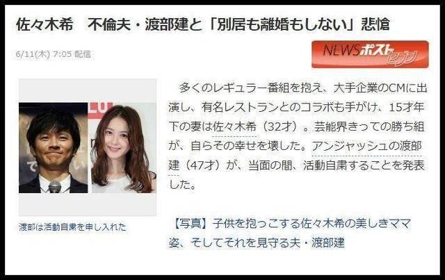 """佐佐木希被曝不愿离婚,为了家庭考虑,要与""""渣男""""丈夫走下去"""