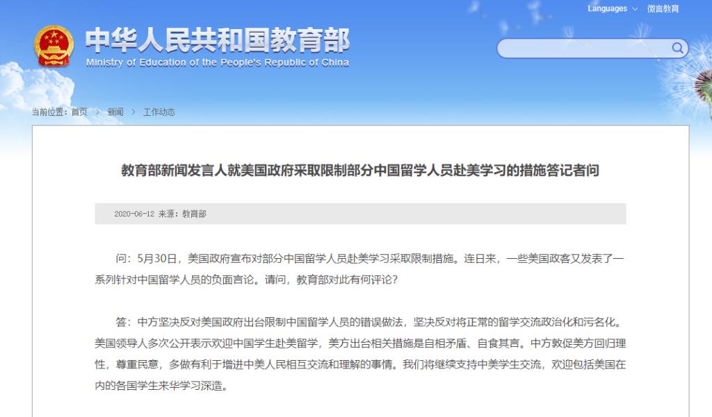 教育部就美国政府采取限制部分中国留学人员赴美学习的措施答记者问