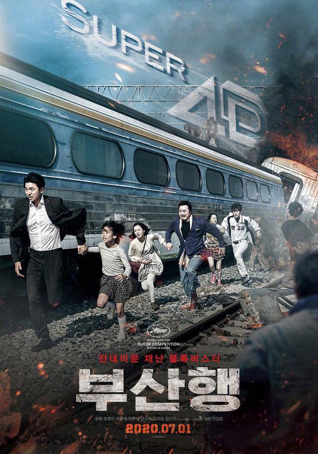 《釜山行》7月1日韩国重新上映 登陆多家影院4D厅