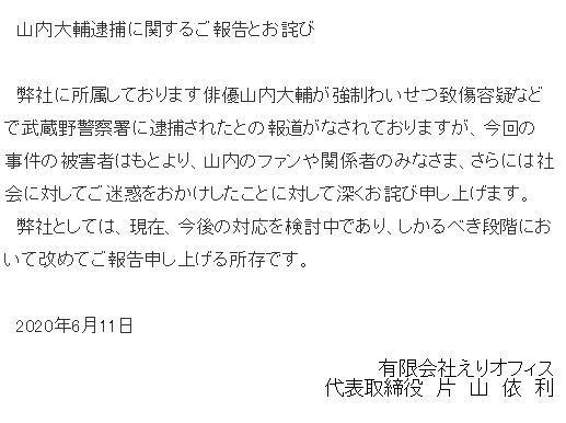 原创 日本26岁男演员强吻70多岁老奶奶,将其推倒在地并抢走4000元被捕