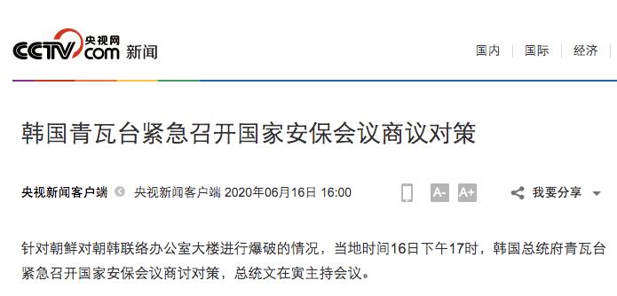 朝鲜彻底炸毁朝韩共同联络办公室,文在寅迅速召集会议应对