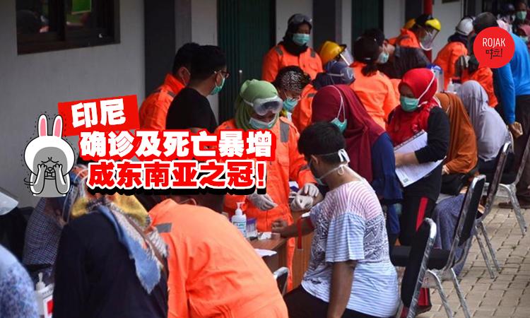 邻国都是疫情重灾区!印尼确诊病例超越新加坡!成东南亚最严重冠病国家!