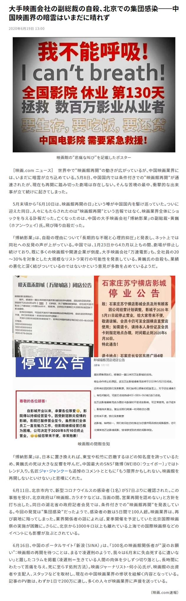 日本媒体关注中国电影 称影院面临艰难困境
