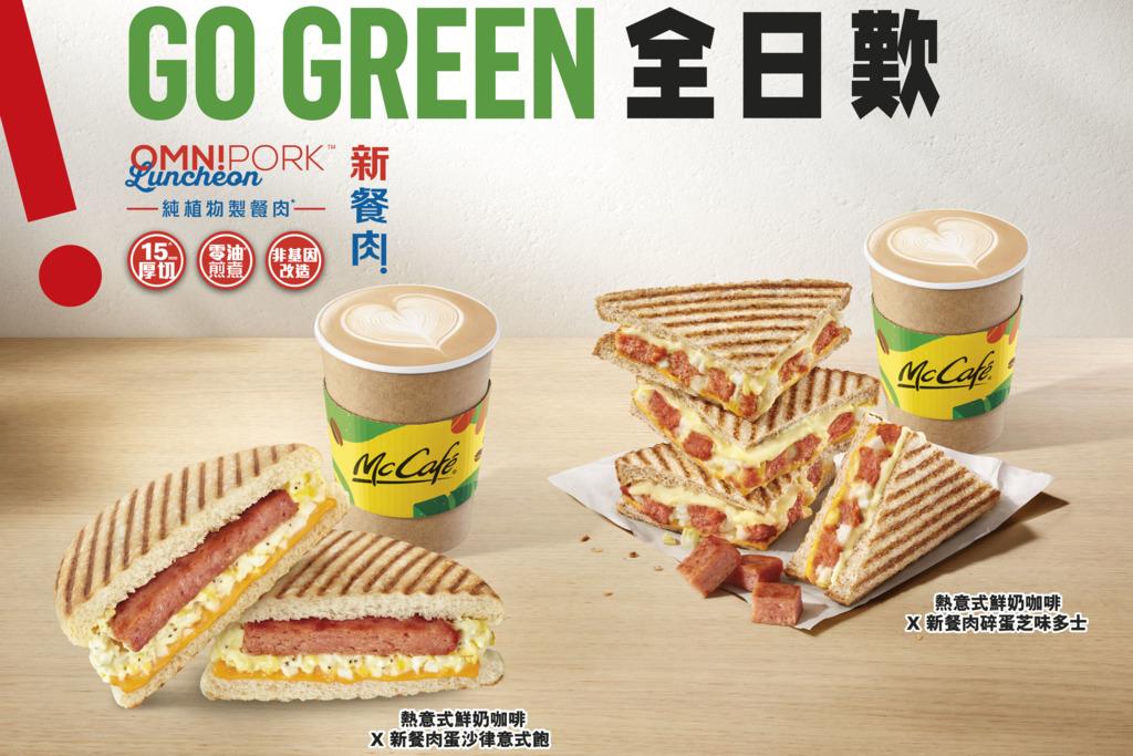 麦当劳首度联乘Green Monday推出新餐肉!新餐肉蛋扭扭粉/新餐肉炒蛋堡/早晨减$3优惠