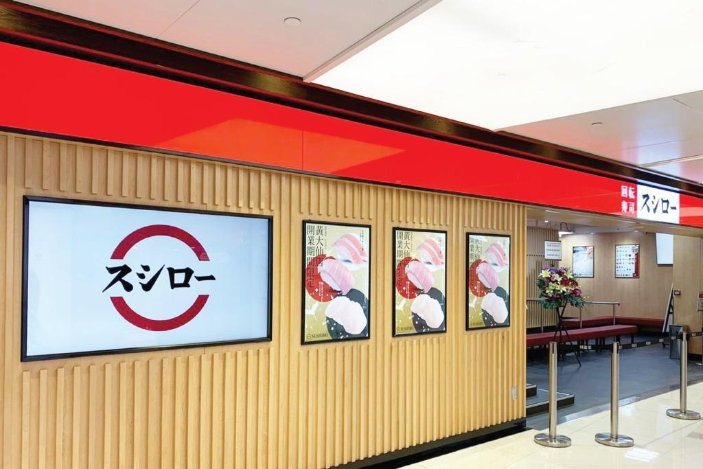 寿司郎第6间分店再度选址九龙区!人气迴转寿司SUSHIRO即将登陆观塘蓝田