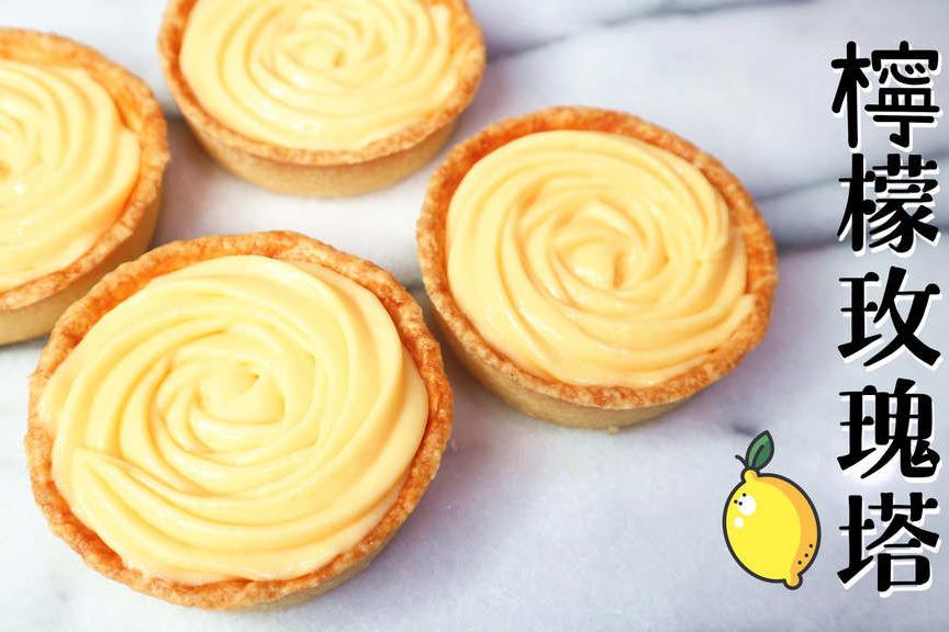 5步完成酸甜打卡甜品 柠檬玫瑰挞食谱