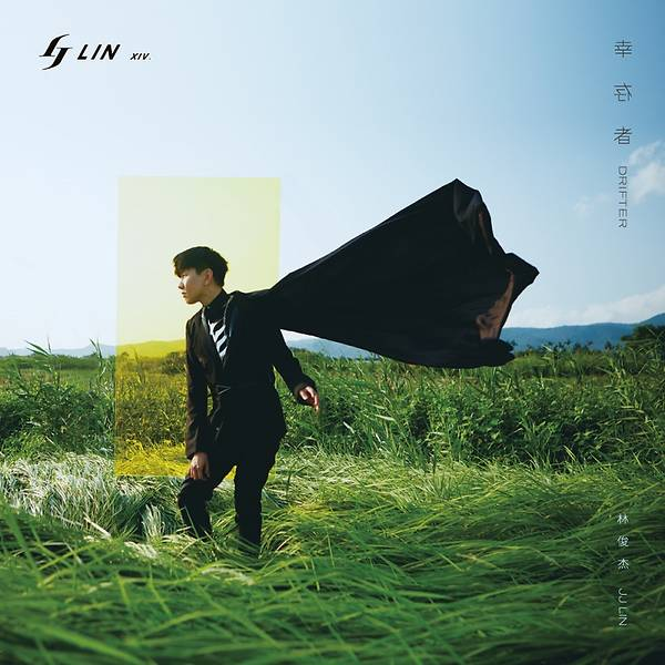 Mandopop singer JJ Lin releases new album, including an English song