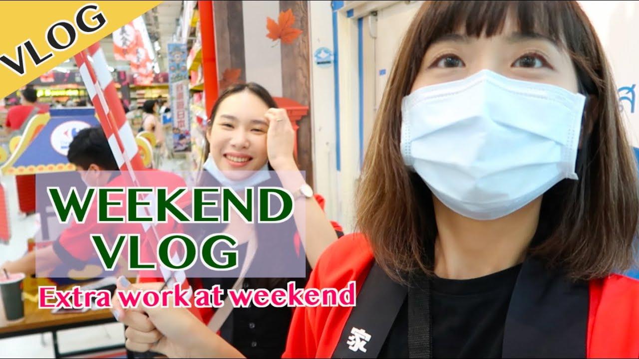 VLOG|让我放弃回新加坡的新工作|台湾的Food Republic|在夜市的麻辣香锅|家乐福日本週|週末加班日常