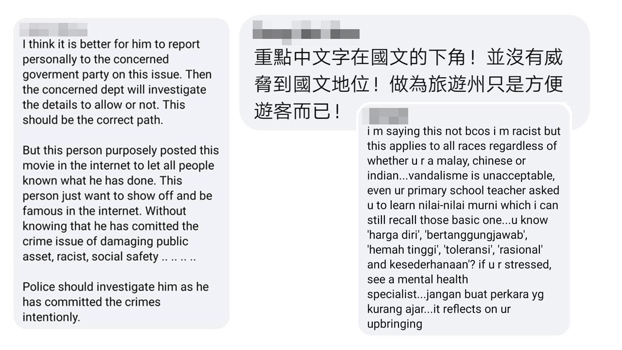 黑漆喷中文路名事件 网民:接受不了破坏公物