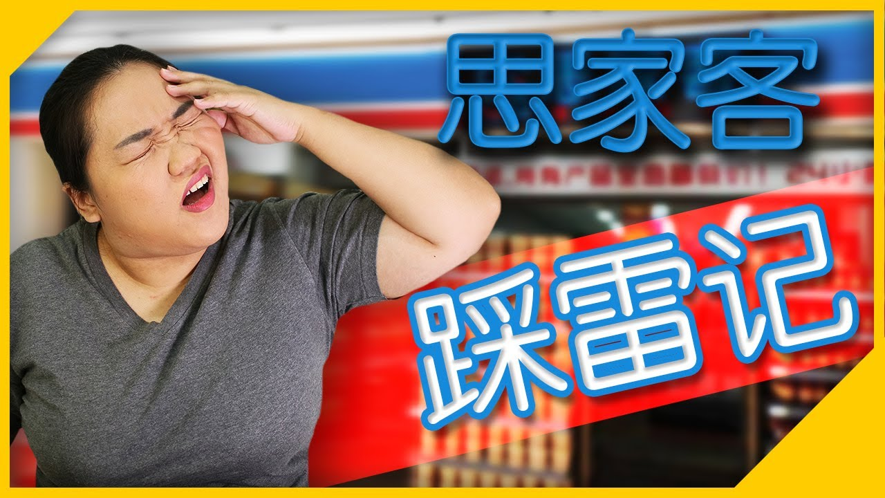 【新加坡Vlog】带你去逛思家客! FB 小红书大推的中国网红零食的天堂? 不用再淘宝了? #Yuki小鱼