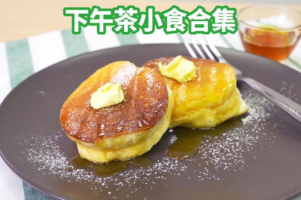 6款简单零失败下午茶、派对小食食谱推介 日式梳乎厘班戟/虾多士/流心芝士薯波/芝士月亮虾饼