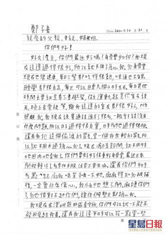 【潜逃台湾】12名港人家属收到亲笔信 称看守所生活好好