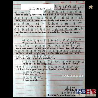 【潜逃台湾】李宇轩撰亲笔信指已「反省」 家属质疑真实性