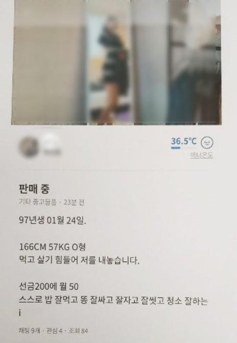 """200万卖自己!18岁少女登二手网""""我很乖会打扫"""""""