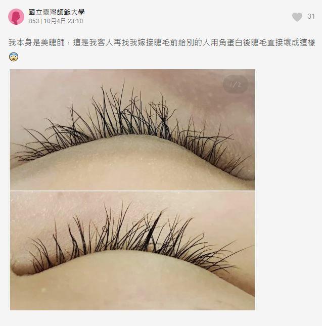 「角蛋白美睫」令原生睫毛受损!台湾网友:做完非常后悔!副作用与原理拆解!