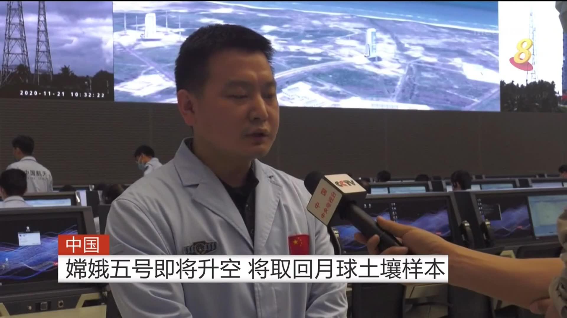 中国嫦娥五号即将升空 将取回月球土壤样本