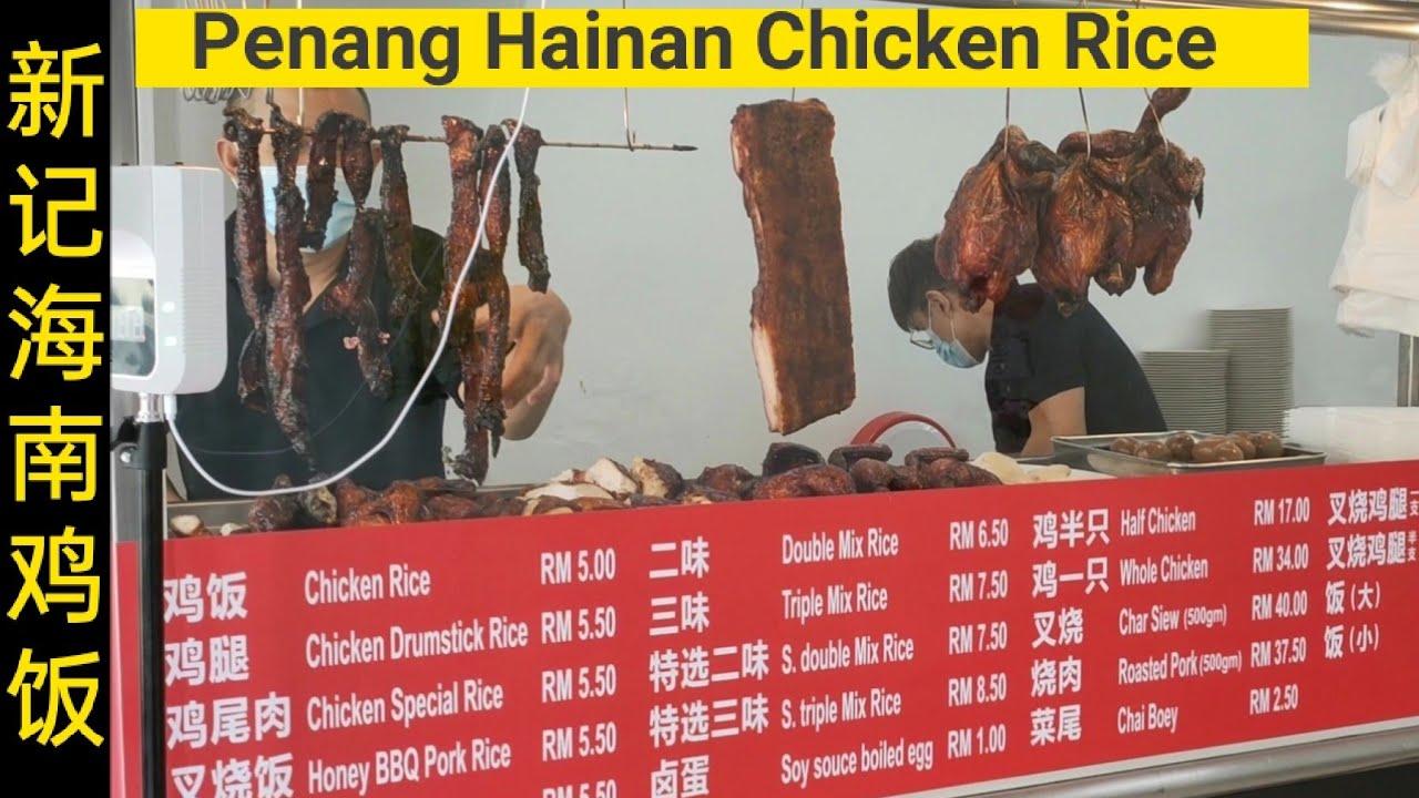 槟城美食新开张海南叉烧鸡饭美味菜尾汤 New open Hainan Chicken rice with chai buey Penang food