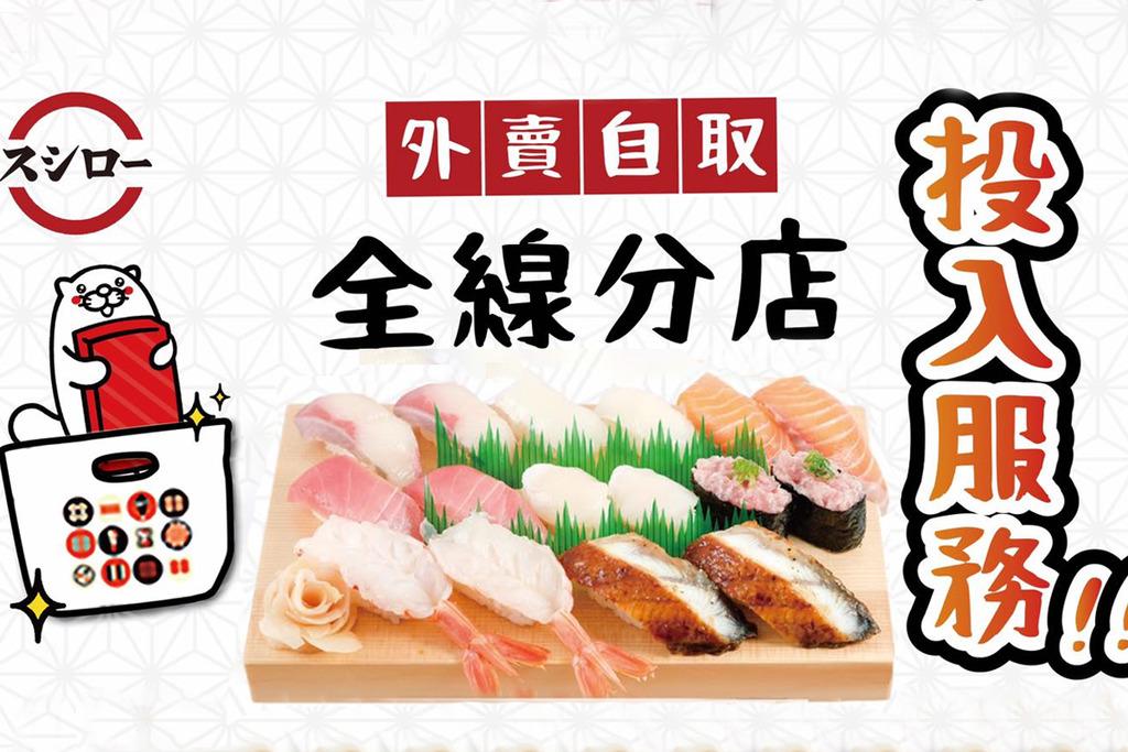 Sushiro寿司郎外卖散叫终于登场!香港全缐分店外卖自取推出26款单点寿司及甜品
