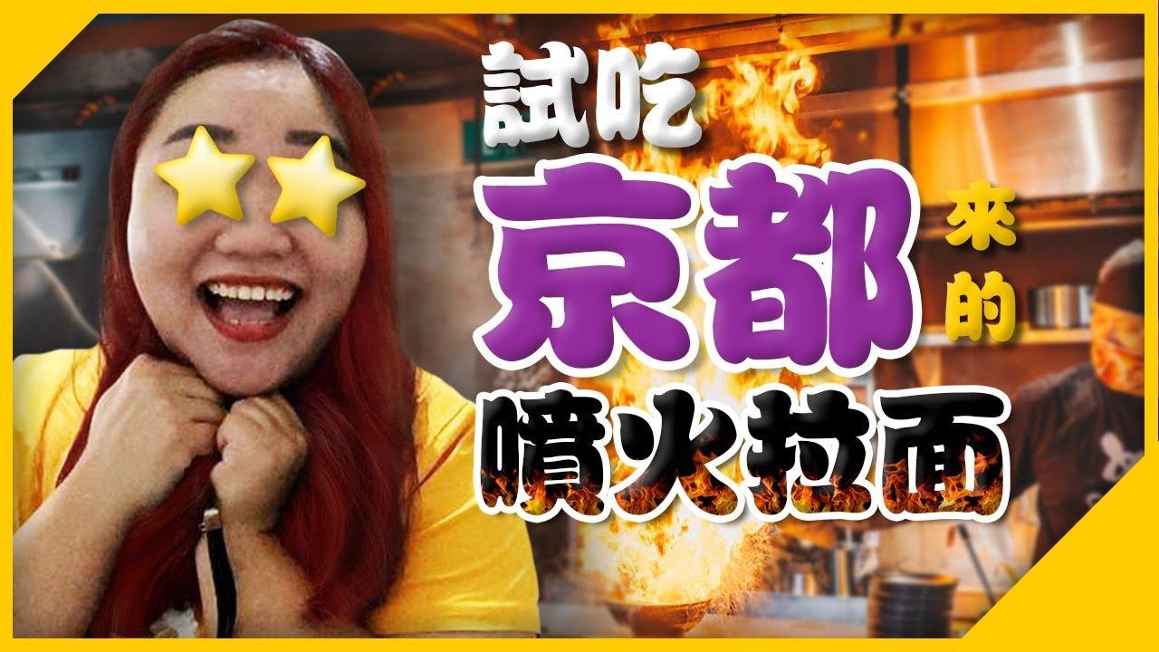 【新加坡美食】京都来的喷火拉面Menbaka Fire Ramen排队两小时值得吗? | 网红咖啡% 在红什么 ?  🇸🇬 Menbaka Fire Ramen & % Arabica Review