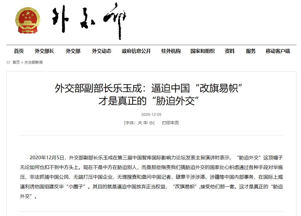 """外交部副部长乐玉成:""""胁迫外交""""这顶帽子扣不到中方头上"""