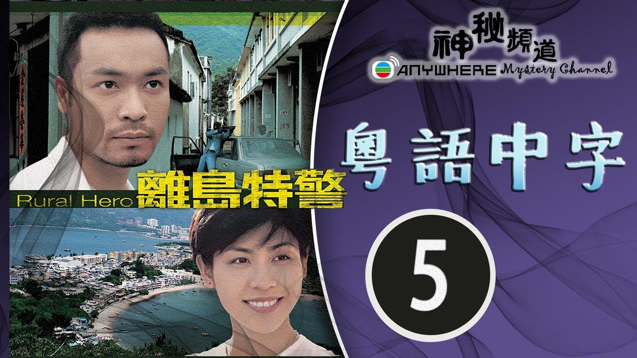 离岛特警 05/20 | 潘芝莉、吕颂贤、宣萱、郭晋安 | 粤语中字 | TVB 1998
