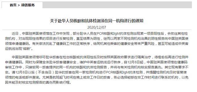 中国驻英使馆:赴华旅客的核酸和抗体检测须在同一机构进行