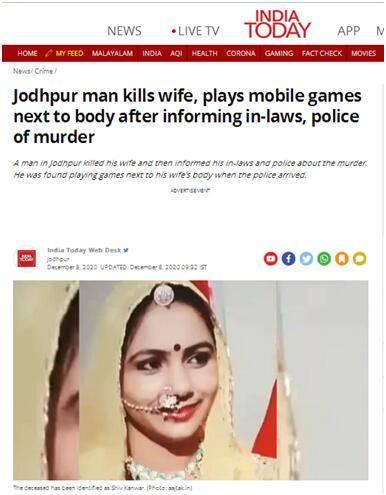 骇人!印媒:印度男子杀妻后通知岳父母并报警,警察到时发现他正在尸体旁玩游戏